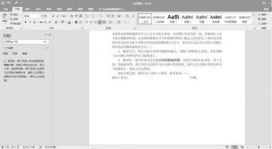 word文档怎么查找和替换文