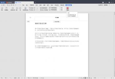 wps文档怎么插入页码