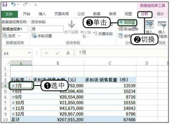 数据透视表组合方式