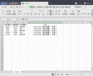 Excel中if函数怎么用