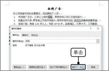 word文档怎么查找