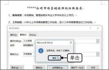 word文档怎么批量替换文字