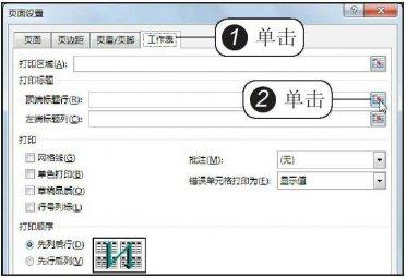 以报表形式打印工作表