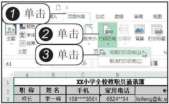 执行设置打印区域命令